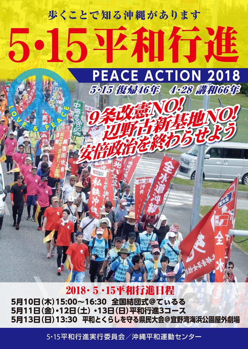 沖縄平和運動センター